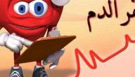 معلومات عن مرض فقر الدم