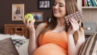 اسباب زيادة الوزن اثناء الحمل