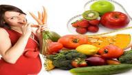 التغذية اللازمة للمرأة الحامل