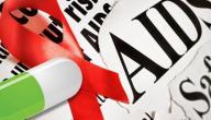 مرض الإيدز وطرق الوقاية منه