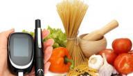الماكولات الممنوعة على مرضى السكري