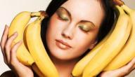 فوائد اكل الموز للبشرة