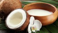 فوائد حليب جوز الهند للبشرة