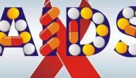 الفرق بين حامل الإيدز والمصاب به