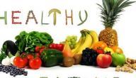 دور التغذية في صحة وسلامة الجسم
