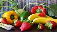 الخضروات والفواكة للرجيم