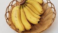 فوائد الموز للحامل في الشهور الاولى