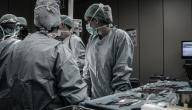 عملية استئصال الثدي