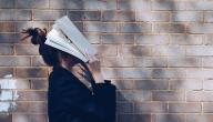 ما هو الإدمان السلوكي و ما هي مخاطره