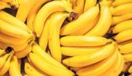 ما هي حساسية الموز؟