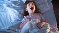 ما هو الرعب أثناء االنوم؟