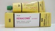 كيناكومب Kenacomb