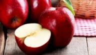 أضرار التفاح وأدوية يمنع تناولها عند تناوله؟