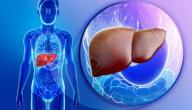 أمراض الكبد وعلاجها