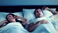كيف تعالج الشخير اثناء النوم