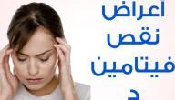 ما اعراض نقص فيتامين د