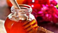 فوائد العسل على الريق في الصباح
