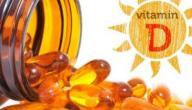 نقص فيتامين د للحامل