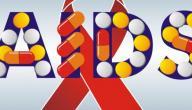 بحث عن مرض الايدز قصير