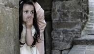 علاج خوف الاطفال