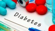 امراض السكري وعلاجه