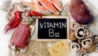 ما هو علاج نقص فيتامين ب12
