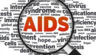 مرض فقدان المناعة