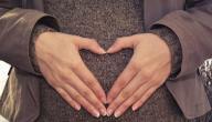 هل اعراض الحمل تظهر قبل الدورة