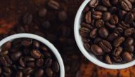 فوائد قشر القهوه