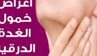 ما هو علاج خمول الغدة الدرقية