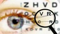 ما علاج ضعف النظر