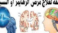 ما هو علاج الزهايمر