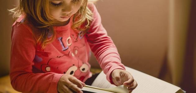 لا يستطيع طفلي القراءة: ما الحل؟