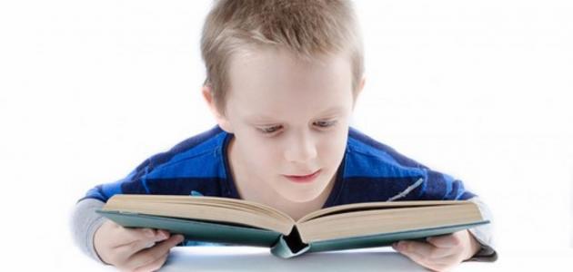 كيف أعلم طفلي القراءة؟