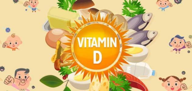 ما هي أعراض نقص فيتامين دال