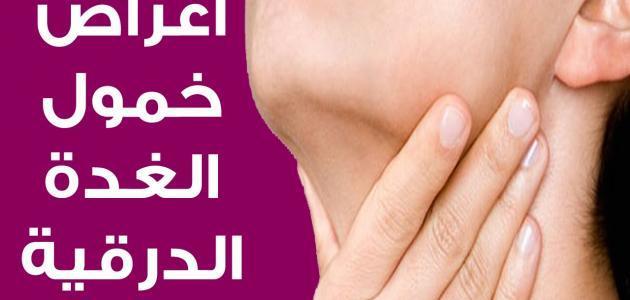 علاج الغدة الدرقية بالطب النبوي 9