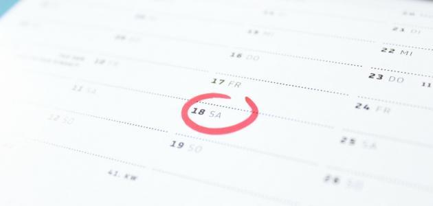 ما هي علامات يوم الاباضة